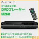 DVDプレーヤー ADV-05DVDプレーヤー CDプレーヤー 再生専用 コンパクト DVDプレーヤー再生専用 DVDプレーヤーコンパクト CDプレーヤー再生専...