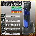 バリカン ウォッシャブル充電式バリカン PR-1040 バリカン ヘアカッター 髪 シェーバー 髭剃り 充電式 コードレス 防…