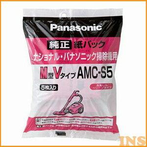 掃除機 紙パック式掃除機用 交換用紙パック(M型Vタイプ シャッターなし) AMC-S5 【TC】[K]【Panasonic(パナソニック)】