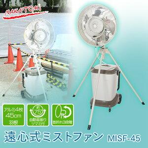 工場扇 ミストファン 遠心式ミストファン ナカトミ MISF-45扇風機 業務用 ミスト 冷房 大型扇風機 加湿 送風 風 熱中症対策 首振り 電気代お得 満水停止機能付き 工業扇風機 工場扇 工場用扇風