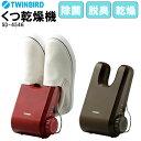 靴乾燥機 くつ乾燥機 除菌 脱臭 乾燥 ツインバード SD-4546R・SD-4546BR 革靴 上履 部活 雨季 乾燥 くつ ドライ コン…