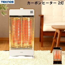 電気ストーブ ストーブ 首振り おしゃれ ヒーターカーボンヒーター 2灯 ストーブ ヒーター 暖房 暖房器具 首振り 温か あったか ストーブ 電気ストーブ 遠赤外線 カーボンヒーター 遠赤外線ストーブ ヒーター TEKNOS【D】