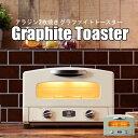 トースター おしゃれ アラジン グラファイトトースター 2枚焼 CAT-GS13B 送料無料 トースター 2枚 ALADDIN 遠赤グラフ…