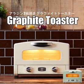 トースター おしゃれ アラジン グラファイトトースター 2枚焼 CAT-GS13B 送料無料 トースター 2枚 ALADDIN 遠赤グラファイト パン焼き器 もちもち Aladdin かわいい グリーン ホワイト グリル アラジン グリーン ホワイト【D】