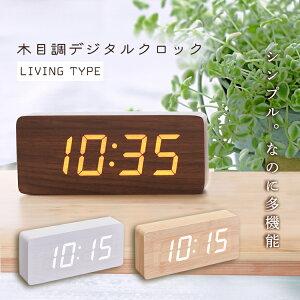 置き時計 おしゃれ デジタル 北欧木目調 デジタルクロック リビング 置時計 目覚まし時計 時計 おしゃれ デジタル 木目調 置き型 アラーム LED USB インテリア ダークブラウン ナチュラル ホワ