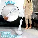 [最安挑戦]バスポリッシャー 充電式 バスブラシ コードレス バスポリッシャー 充電式 浴槽磨き バスポリッシャー ホワ…