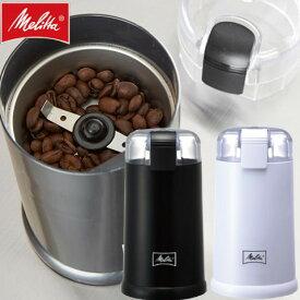 コーヒーミル 電動コーヒーミル おしゃれ メリタミル 電動 コーヒーグラインダー アロマ 挽きたて Melitta 朝 カフェタイム コーヒー ミル メリタ ブラック ホワイト 可愛い プレゼント Cofee ECG62-1B【D】