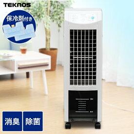 冷風機 冷風扇 小型 おすすめ リモコン付き冷風機 保冷剤付き 送風機 キャスター付き マイナスイオン 扇風機 スポットクーラー 家庭用 冷風扇風機 IR-CF70I【D】