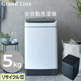 [イチオシ商品]洗濯機 5kg 小型 ひとり暮らし Grand-Line 全自動洗濯機 5.0kg 送料無料 洗濯機 全自動 5.0kg せんたく機 風乾燥 35L おしゃれ コンパクト 白 グレー A-Stage ホワイト ダークグレー SWL-W50-W【D】[●]