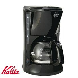コーヒーメーカー カリタ 5杯用コーヒーメーカー コーヒーマシン おしゃれ 1人暮らし ドリップコーヒー コンパクト コーナーマシーン 一人暮らし 珈琲 ドリップ Kalita コーヒーメーカー 5杯用 ドリッパー EC-650 【D】送料無料