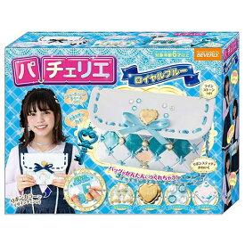 【 あす楽対応 】 ビバリー パチェリエ ロイヤルブルー PCR-024 おもちゃ 知育玩具 メイキングトイ バック ポーチ 女の子 かわいい おしゃれ 新品 送料無料