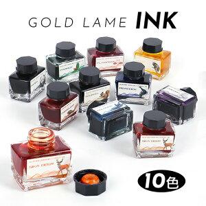 ガラスペン用つけペン用インク15ml10色からご選択黒色黄色ピンクオレンジ青色水色茶色紫色朱色緑色万年筆インク文房具筆記用具お絵描きライティング新品送料無料