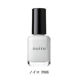 ノイロ noiro ネイルカラー P005 11ml 速乾 プロフェッショナルライン 検定用品 ネイル用品 爪に優しい 日本製 ネイルポリッシュ マット ホワイト 白色 検定色 の色 フレンチネイル 新品 送料無料