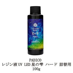 レジン液 パジコ UV LEDレジン 星の雫 ハード 100g 詰め替え用 PADICO 透明樹脂 大容量 黄ばまない 時短 レジンクラフト ハンドメイド 手作り アクセサリー アート 紫外線 手芸 新品 送料無料