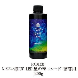 レジン液 パジコ UV LEDレジン 星の雫 ハード 200g 詰め替え用 PADICO 透明樹脂 大容量 黄ばまない 時短 レジンクラフト ハンドメイド 手作り アクセサリー アート 紫外線 手芸 新品 送料無料