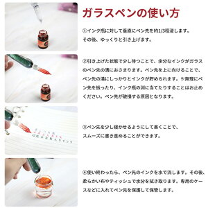 クリスタルガラスペンインク12色付き奇幻星空ライティングペンのお色7種からご選択万年筆インクペンガラスペン筆記用具ギフト贈り物プレゼント美しいペンお絵描き字を書く喜びを羽ペン手紙新品送料無料