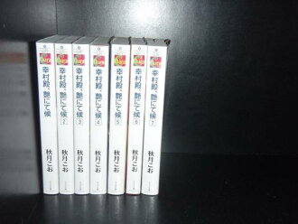 All first edition-1 vols 7 weather at village hall, glazed-akizuki this you-BL used fiction light novel light novels all set
