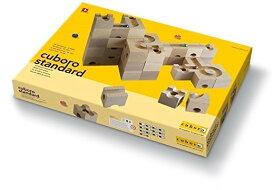 あす楽対応 送料無料 新品 cuboro standard キュボロスタンダード 知育玩具 クボロ つみき 積み木 積木 木製 玩具 ブロック おもちゃ 子供のおもちゃ