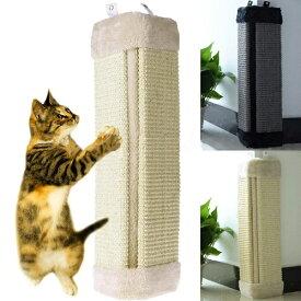 送料無料 新品 猫の爪とぎ用マット バリバリ ペット用品 愛猫 ねこ 壁用 床用