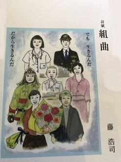 甚至新品詩賦組曲起作用,因此生活,看作家紫藤浩司福利学校的小孩们,感到的短歌集歌集欺负自杀