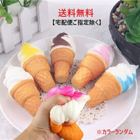 新品 送料無料 スクイーズ アイスクリーム ソフトクリーム アイス カラーランダム 低反発 ぬいぐるみ おもちゃ 動物 かわいい ストラップ 握る ストレス解消 もちもち