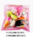 【送料無料】スクイーズ 10個セット 中身ランダム 低反発 ぬいぐるみ おもちゃ 動物 ...