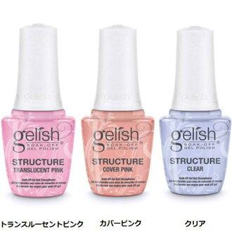 신품 솔 Harmony Gelish 하모니제릿슈스트라크챠제르 3색으로부터 선택 15 ml네일 칼라 젤 네일 15 ml셀프 네일 STRUCTURE GEL polish 타입 커버 핑크 반투명 핑크 클리어