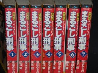 Correspondence treasuring version ● まるごし detective 1-7 ● north Takeshi Shiba / Michio Watanabe ● used comics comics comics no whole volume set