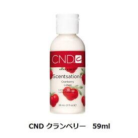 CND 小さいサイズ クリエイティブセンセーション クランベリー 59ml ハンド&ボディローション ハンドクリーム ローション Cranberry シーエヌディー 新品 送料無料