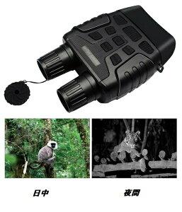 ナイトビジョン 双眼鏡 ダーク ナイトビジョン 5X40 IR望遠鏡 暗視スコープ 暗視ゴーグル サバゲー 防犯 害獣確認 NV3180 録画 警備 赤外線 アウトドア 新品 【 送料無料 】