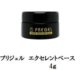 ネイル プリジェル PREGEL エクセレントベースa 4g 国産ジェルネイル ベースコート ネイル用品 スーパーエクセレントベース 日本製 新品 送料無料