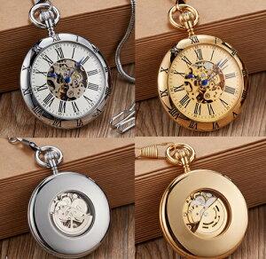 手巻き式 懐中時計 ゴールド シルバー アナログ時計 ローマ数字 シンプル 手巻き懐中時計 蓋を開けずに時間確認 送料無料 新品