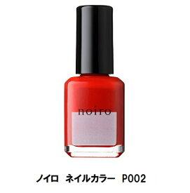 ノイロ noiro ネイルカラー P002 11ml 速乾 プロフェッショナルライン 検定用品 ネイル用品 爪に優しい 日本製 ネイルポリッシュ マット色 レッド 赤色 明るい赤 検定色 新品 送料無料