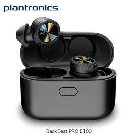 【あす楽対応】 プラントロニクス Bluetooth 完全独立型 Bluetoothワイヤレスヘッドセット BackBeatPRO5100 PLANTRONICS イヤホン ヘッドフォン ブルートゥース ステレオイヤホン 新品 【 送料無料 】