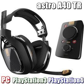 送料無料 新品 有線サラウンドサウンド ゲーミング ヘッドセット Astro A40 TR + MIXAMP Pro TR ヘッドセット アンプ ヘッドホン T