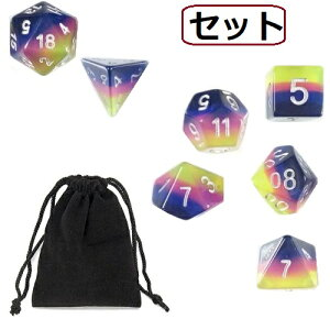 サイコロ 多面体 レア色 マルチ グラデーション カラフル ダイス 7個 袋ケース付き セット パーティーギフト ゲーム すごろく RPG ボードゲーム 鮮やか 彩り 色とりどり 虹色 軽量 イベント お