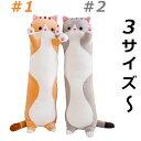 ぬいぐるみ 抱き枕 低反発 クッション ネコさん 背伸びニャンニャン 伸び伸び プニプニ もちもち抱き心地 チャーミー …