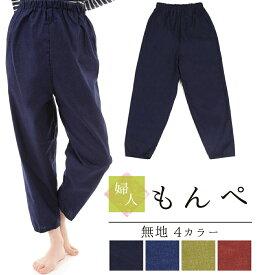 婦人 もんぺ 日本製 定番で使いやすい 無地カラー M/L/LL/3L 4色展開_tbx