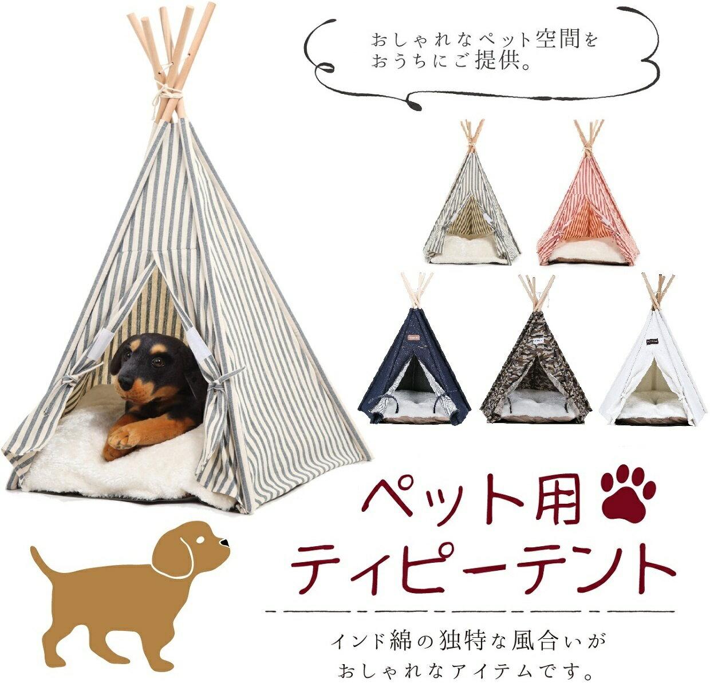 【送料無料】ペット ティピー テント 室内 三角 犬小屋 夏冬 対応 クッション 付き 5カラー