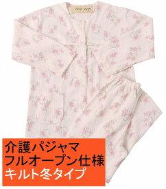 介護パジャマ 婦人用 レディース フルオープンタイプ 秋冬 入院着 ワンタッチテープ 送料無料 ねまき