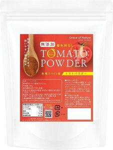 完熟トマトパウダー 粉末 無添加 スペイン産 リコピン 100%トマト粉末 乾燥 微細粉末 野菜パウダー 料理 トマトジュース 製パン お菓子作りに 200g
