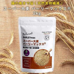 スーパー大麦 バーリーマックス レジスタントスターチ もち麦の2倍の総食物繊維量 糖質 制限 オフ ダイエット 大腸 腸活 腸内フローラ (2kg)【あす楽対応】【送料無料】