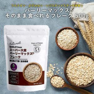スーパー大麦 バーリーマックス そのまま食べれるフレーク 大麦 雑穀 腸活 もち麦の2倍の総食物繊維量 糖質 制限 オフ 腸内フローラ (500g)