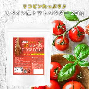完熟トマトパウダー 粉末 無添加 スペイン産 リコピン 100%トマト粉末 乾燥 微細粉末 野菜パウダー 料理 トマトジュース 製パン お菓子作りに 200g【送料無料】