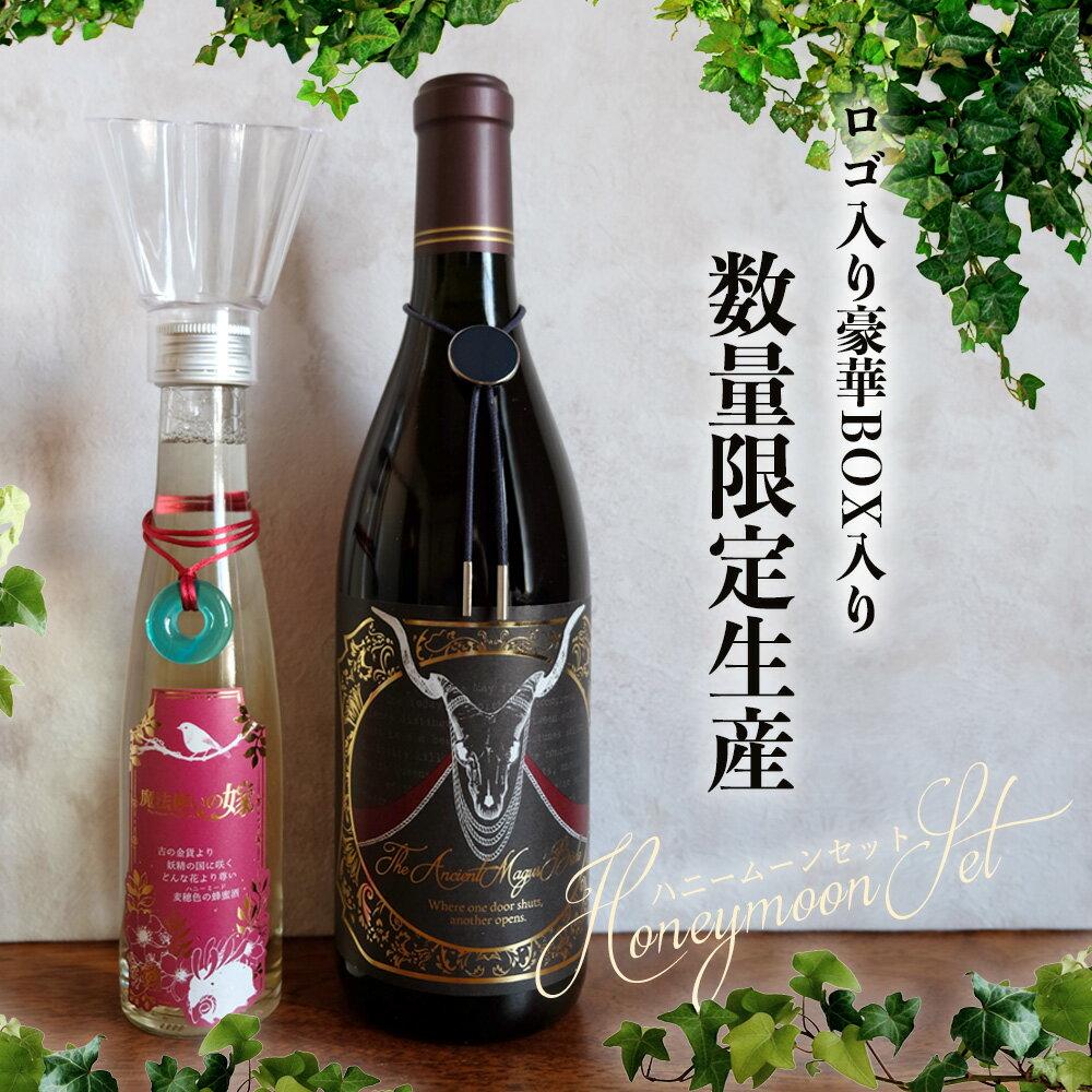 【数量限定】「魔法使いの嫁」ハニームーンセット 公式オリジナル商品 国産蜂蜜酒 国産赤ワイン ミニアクセサリー 限定BOX付 チセ エリアス