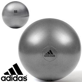 アディダス adidas hardware ジムボール 55cm バランスボール 空気入れ付き ヨガボール フィットネスボール ダイエットボール 体感トレーニング トレーニング ヨガ ストレッチ エクササイズ フィットネス ダイエット ADBL-11245GR