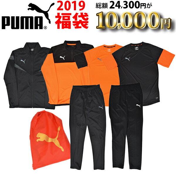 数量限定 送料無料 2019年 福袋 プーマ PUMA メンズ サッカー 6点セット 総額24300円が10000円