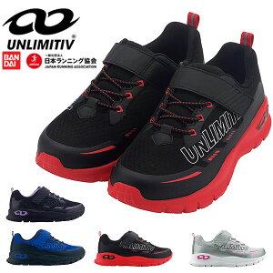 送料無料 防水タイプ 日本ランニング協会推奨 JARUNA 小学生向け アプリと連動 スマートシューズ BANDAI バンダイ UNLIMITIV アンリミティブ 男の子 女の子 子供靴 運動靴 スニーカー ベルクロ ス