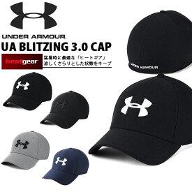キャップ アンダーアーマー UNDER ARMOUR UA BLITZING 3.0 CAP メンズ 帽子 カジュアル ロゴ ヒートギア ランニング トレーニング ジム テニス ゴルフ 1305036 2020春夏新色