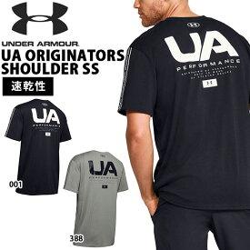 半袖 Tシャツ アンダーアーマー UNDER ARMOUR UA ORIGINATORS SHOULDER SS メンズ ビッグロゴ バックプリント シャツ ランニング ジョギング マラソン トレーニング ウェア 1351630 2020春夏新作
